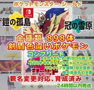 ポケットモンスター シールド 図鑑コンプリート 色違い全種類 1000体以上 メルメタル ウルトラ サン ムーン ソード