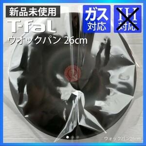 【新品未使用】 T-fal ウオックパン26cm