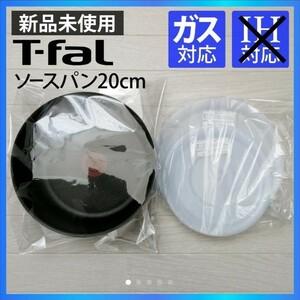 【新品未使用】 ティファール ソースパン 20cm シールリッド 2点
