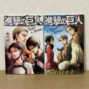 進撃の巨人 short stories 1 & 3 セット