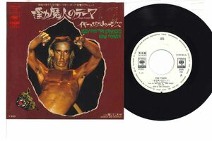 7 Iggy & The Stooges Raw Power / Search And Destroy SOPB244 CBS SONY Japan プロモ /00080