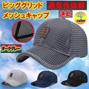 コム 帽子 キャップ ダークグレー メッシュキャップ 帽子 通気性抜群 速乾 通気 男女兼用 UVカット スポーツ KURIKYA-DGY