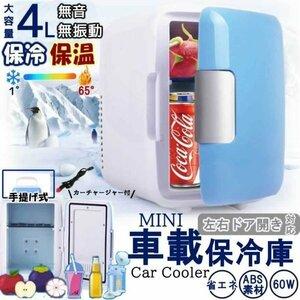 コム 4L保冷保温ミニ車載保冷庫ノイズ無し無振動小型 型冷蔵庫 車載保冷庫保温庫 冷温庫 化粧品 ポータブル 家庭 車載 青色