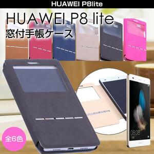 P8lite 用 窓付き ピンク 手帳型スマホケース Huawei P8lite (LUMIERE 503HW)