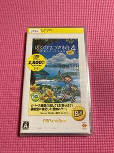 新品 未開封 PSP ぼくのなつやすみ4 瀬戸内少年探偵団、ボクと秘密の地図