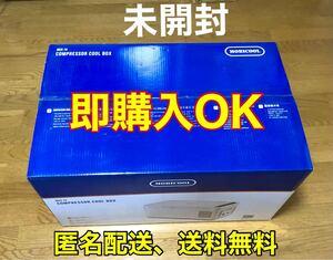 ポータブル 2way コンプレッサー冷凍庫/冷蔵庫 MCG15 WH (新品、未開封)