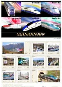 フレーム切手『SHINKANSEN「東北・北海道新幹線/山形新幹線/秋田新幹線/上越新幹線/北陸新幹線」』