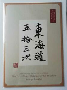 国際文通週間 東海道五十三次 切手帳 新品 未開封