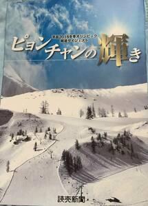 平昌2018冬季オリンピック報道ダイジェスト「ピョンチャンの輝き」 2冊