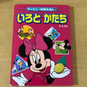 いろとかたち 2.3.4歳 ディズニー知育絵本