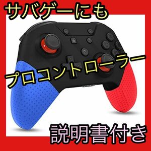 【Switchコントローラー】プロコン プロコントローラー ワイヤレスコントローラー  充電長持ち Proコントローラー サバゲー