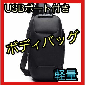 【ボディバッグ】USBポート付き 大容量 軽量 鍵付き 盗難防止 iPad収納可能 ワンショルダーバッグ 斜め掛けバッグ