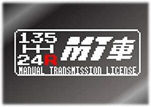 白 Type-A ドット絵 MT車 カッティングステッカー シール マニュアル車 懐かしいファミコン風 (白, Type-A)