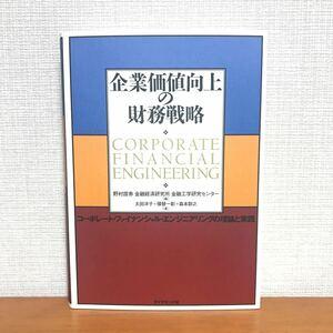 企業価値向上の財務戦略 コーポレートファイナンシャルエンジニアリングの理論と実践/野村證券金融経済研究所金融工学研究センター