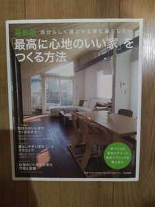 「最高に心地のいい家」をつくる方法 送料無料