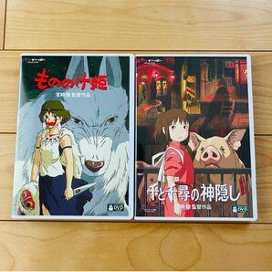 もののけ姫 & 千と千尋の神隠し 本編DVD + 純正ケース セット 新品未再生 スタジオジブリ