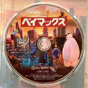 ベイマックス DVDのみ 【国内正規版】新品未再生 MOVIENEX ディズニー Disney