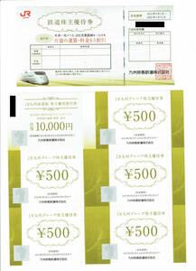 ◆送料無料◆JR九州 株主優待券 高速船優待割引券+JR九州グループ株主優待券5枚 有効期間2021.6.1~2022.5.31