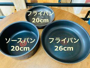 ティファール/アイリスオーヤマ フライパン・鍋3点セット