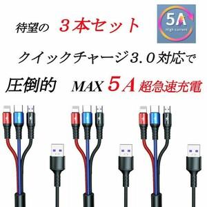 【最大5A超急速充電】3in1 高耐久 充電ケーブル QC3.0対応 3本セット iPhone Android タブレットiPad