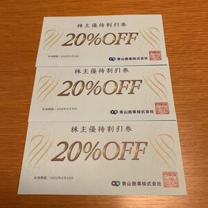 青山商事 株主優待 割引券20%off洋服の青山 3枚