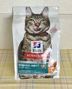 【ヒルズ サイエンス・ダイエット】キャットフード シニア 7歳以上 室内猫用 チキン 2.8kg 毛玉・体重ケア★ペット ドライ