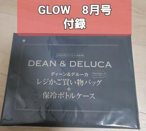 GLOW 8月号 付録 DEAN&DELUCA