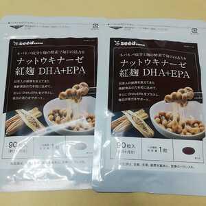 送料無料 3ヶ月×2 ナットウキナーゼ 紅麹 DHA+EPA 期限2023.12 シードコムス