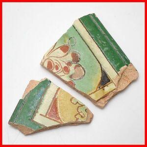 □宋三彩 陶片 2点セット 中国宋代/鉛釉/多彩軟陶/陶芸/骨董品/コレクション#1658600021
