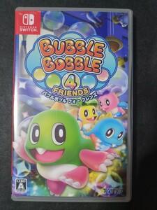 バブルボブル 4 フレンズ switch