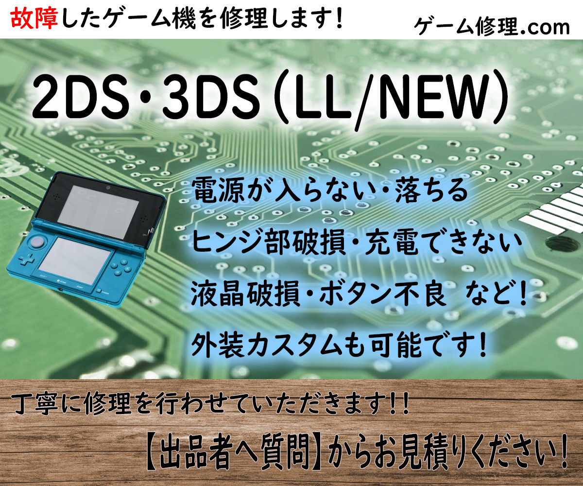 3DS 2DSLL 修理します! ※ 故障 中古 ジャンク 修理代行 NEW 2DS 3DSLL スライドパッド スティック 液晶