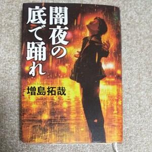 闇夜の底で踊れ 増島拓哉 第三十一回小説すばる新人賞受賞作