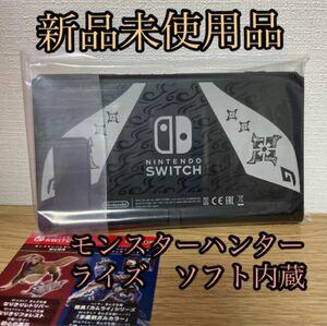 Switch 画面本体 モンスターハンターライズ スペシャルエディション