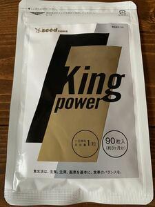 20倍濃縮マカ+100倍濃縮 キングパワー 約3ヵ月分 賞味期限2023.12
