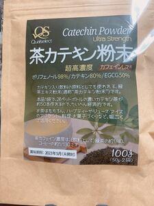 茶カテキン粉末 50g×2袋 賞味期限2023.5