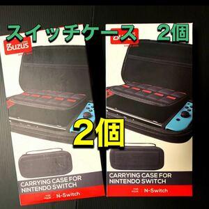 任天堂スイッチケース2個セット
