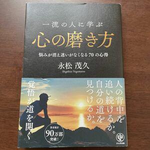 一流の人に学ぶ心の磨き方 悩みが消え迷いがなくなる70の心得/永松茂久
