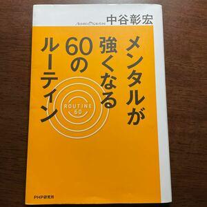 メンタルが強くなる60のルーティン/中谷彰宏
