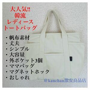 大人気韓流ブランド!カジュアル レディースバッグ 帆布 トートバッグ 手提げバッグ マグネットホック キャンバストート ホワイト