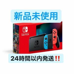 Nintendo Switch ネオンブルー ネオンレッド 任天堂スイッチ ニンテンドースイッチ本体 ニンテンドースイッチ