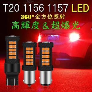 s25 led シングル 12V 車用 1156 BA15S ピン角180度 高輝度 1157 LEDランプ 3030 24SMD T20 シングル レッド 2個入り☆形状/多形状選択/1点