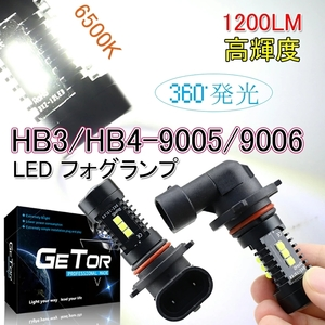 HB3 HB4 ledヘッドライト 60W 6500K 9005 9006 1200LM 車用 3030LEDチップ 12SMD フォグランプ コンパクト設計 一体型 瞬間起動 2個入