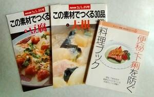 料理本NHK きょうの料理2冊&便秘下痢を防ぐ料理ブックミニ本レシピ本