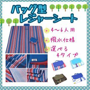 レジャーシート☆大きめ バッグ型で収納もらくらく アウトドア 運動会 ピクニック