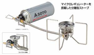 ソト レギュレーターストーブ FUSION フュージョン (ST-330) キャンプ シングルコンロ SOTO