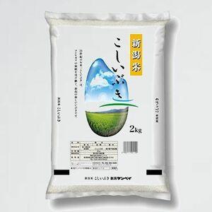 新品 未使用 2kg 【精米】新潟県産こしいぶき X-EW