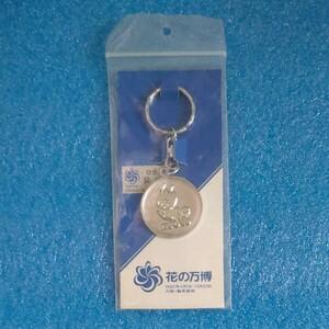 キーホルダー(メダル)花の万博【1990年4月1日-9月30日大阪鶴見緑地】