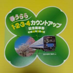 西武鉄道 記念乗車券 春うらら1.2.3.4カウントアップ並び