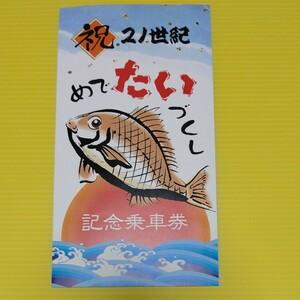 記念乗車券 西武鉄道 2001.1.1めでたいづくし