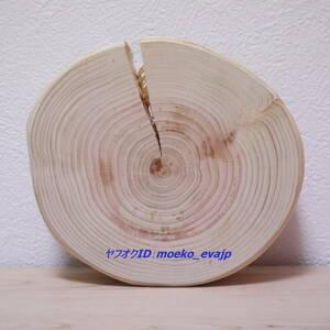 ■ひのき 輪切り 直径約17㎝ 厚さ約5㎝ 重量約484g 未使用 ヒノキ 檜 桧 癒し 置物 飾り インテリア 木の香り ディスプレイ 用途色々